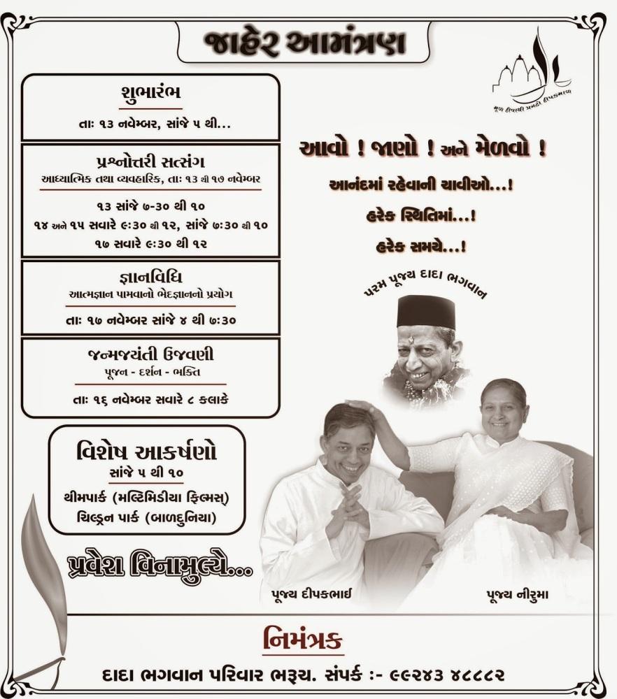 Invitation to 106th Janma Jayanti, BHARUCH....